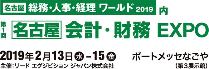 acc-expo_nagoya_01