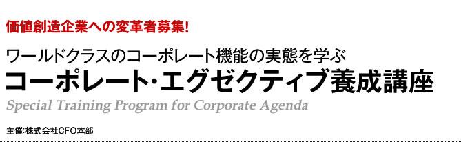 corporate_executive_title
