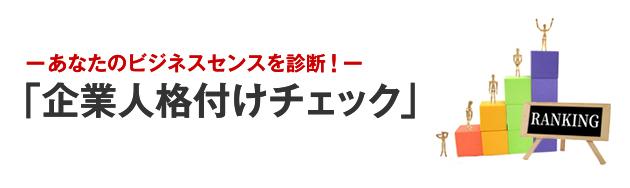 title_kakuzuke2