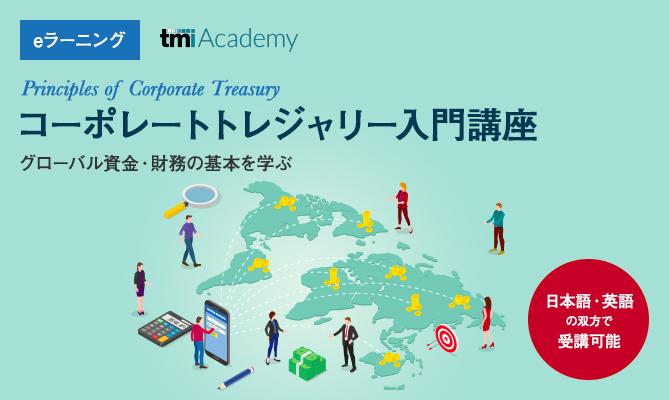 corporate_treasury_title_4